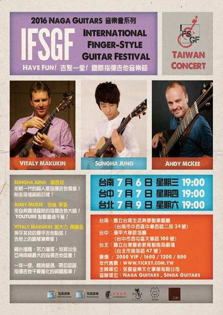 2016 IFSGF 國際指彈吉他音樂節(台北場)