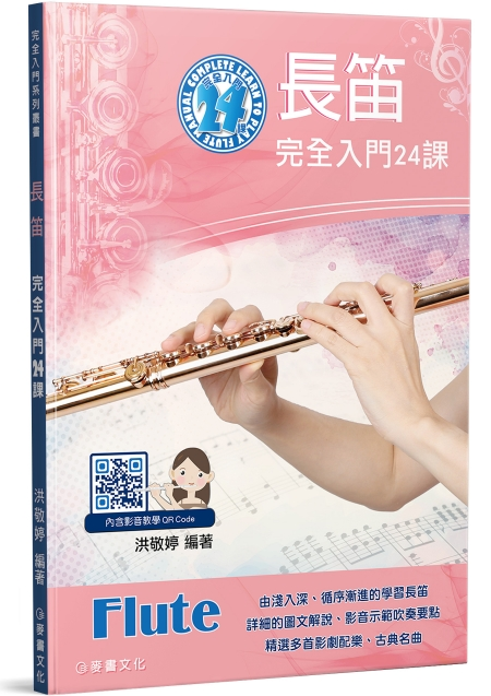 《長笛完全入門24課》新書分享講座