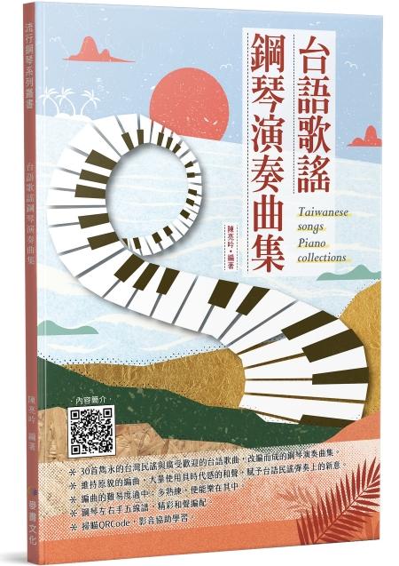 新書預購✰《台語歌謠鋼琴演奏曲集》